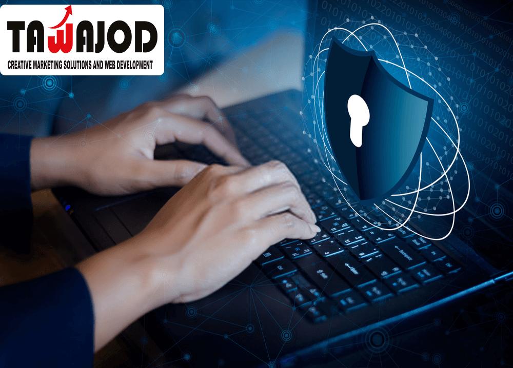 أهمية أمن المعلومات مؤسسة تواج د لتقنية المعلومات
