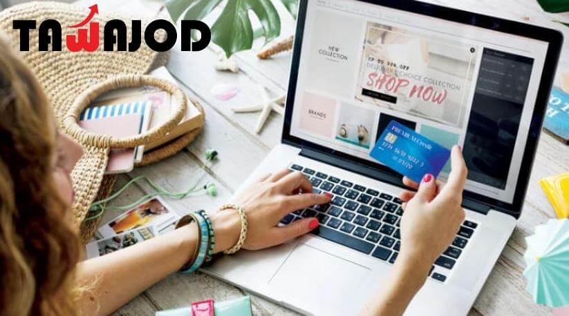 الفرق بين المواقع والمتاجر الالكترونية