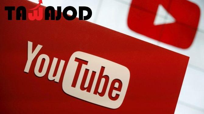 انشاء اعلانات اليوتيوب
